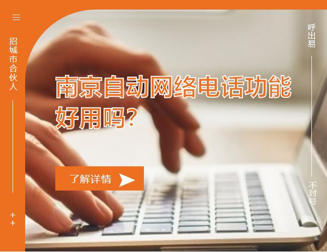 南京自动网络电话功能好用吗?