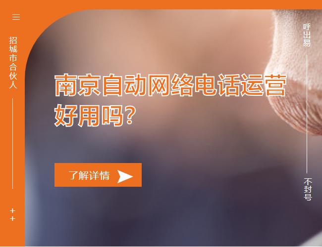 南京自动网络电话运营好用吗?
