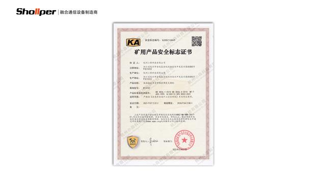 新一代礦用調度機是什么 服務至上 杭州小犇科技供應