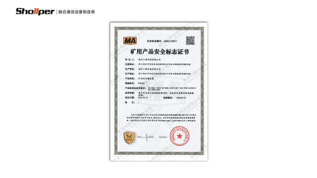 江西礦用調度機什么價格 歡迎咨詢 杭州小犇科技供應