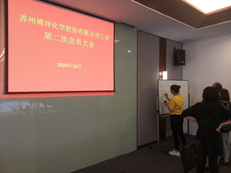 苏州博洋化学股份有限公司工会第二次会员大会