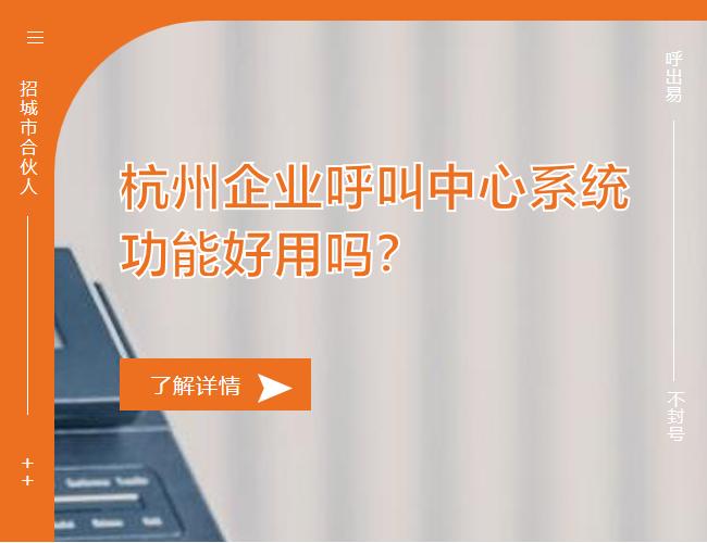 杭州企业呼叫中心系统功能好用吗?