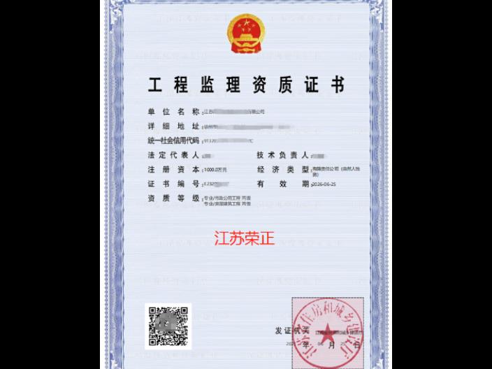 江蘇 市政資質 申報 服務為先 江蘇榮正建筑信息咨詢供應