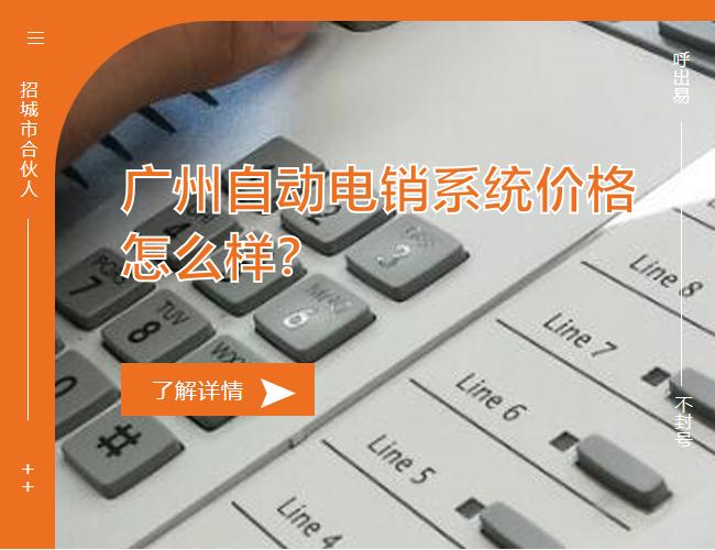 广州自动电销系统价格怎么样?