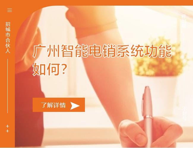 广州智能电销系统功能如何?