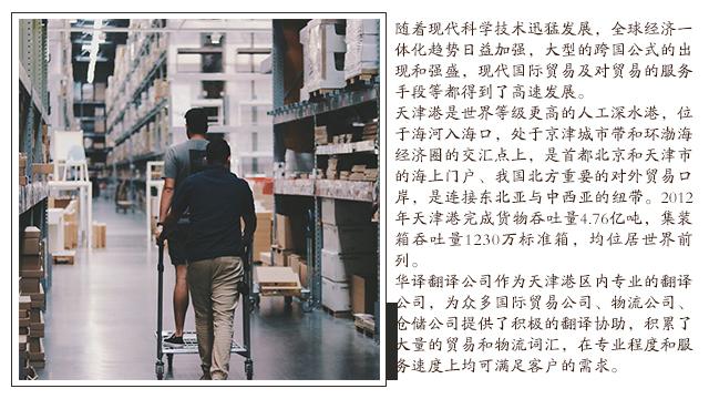 商丘泰語同聲傳譯怎么找 武漢市華譯翻譯供應 武漢市華譯翻譯供應