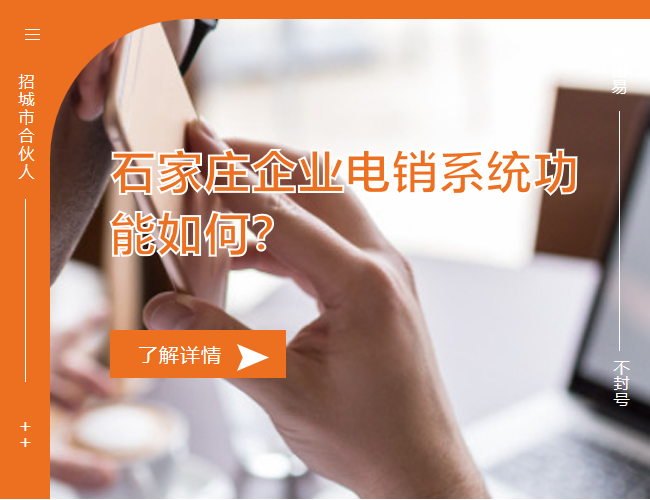 石家庄企业电销系统功能如何?