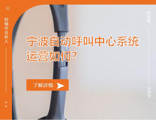 宁波自动呼叫中心系统运营如何?