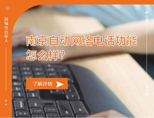 南京自动网络电话功能怎么样?