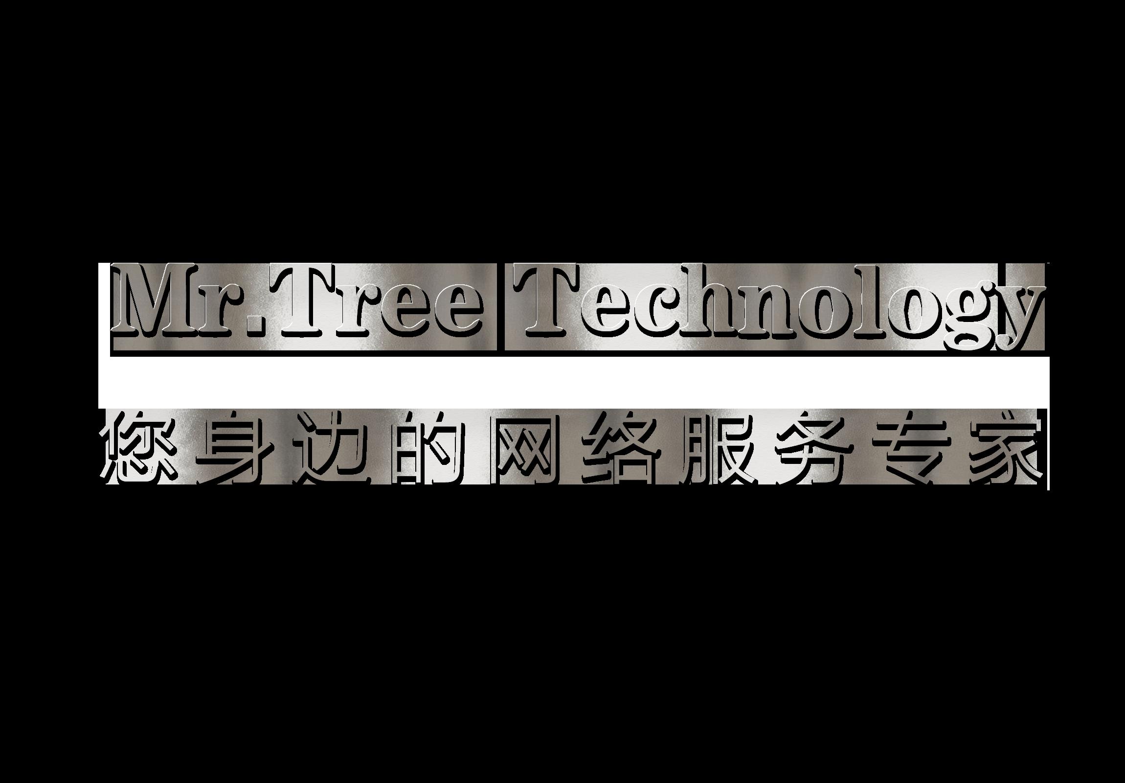 树先生科技