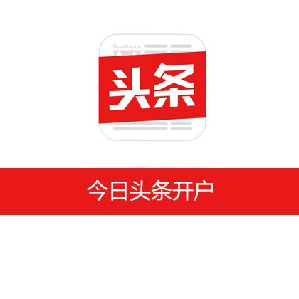 今日头条开户/广告投放开户(预存10000元/起)