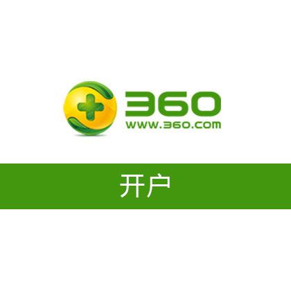 广告】360/360竞价/360推广/360网盟(4000预