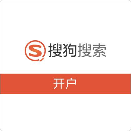 广告】搜狗/搜狗竞价/搜狗信息流(4500预存+1500服务