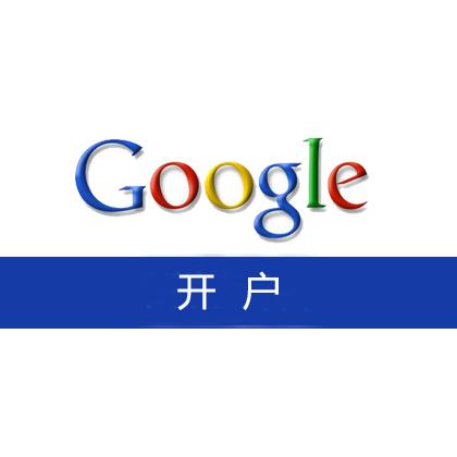【广告】谷歌/谷歌竞价/谷歌推广/谷歌网盟(预存1000元/