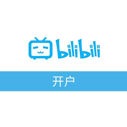 哔哩哔哩开户/广告投放开户(预存20000元/起)