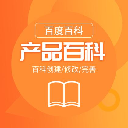 百度百科/产品百科/百科创建/百科修改/百科完善/百科优化/