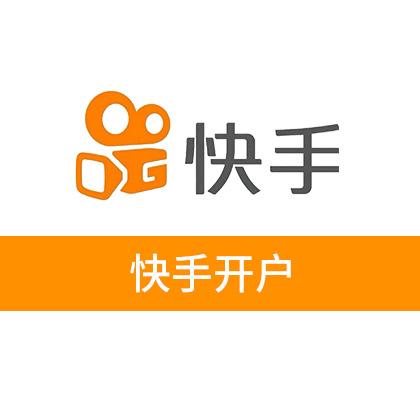 广告】快手开户/广告投放开户(预存10000元/起+1200