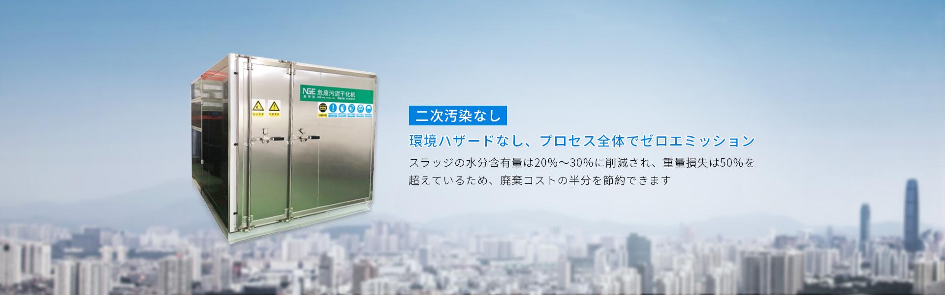 蘇州新クンユエン環境テクノロジー株式会社