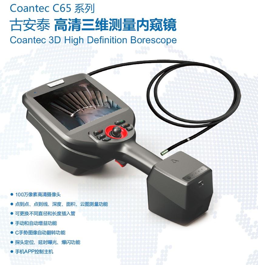 高清三维测量内窥镜C650系列
