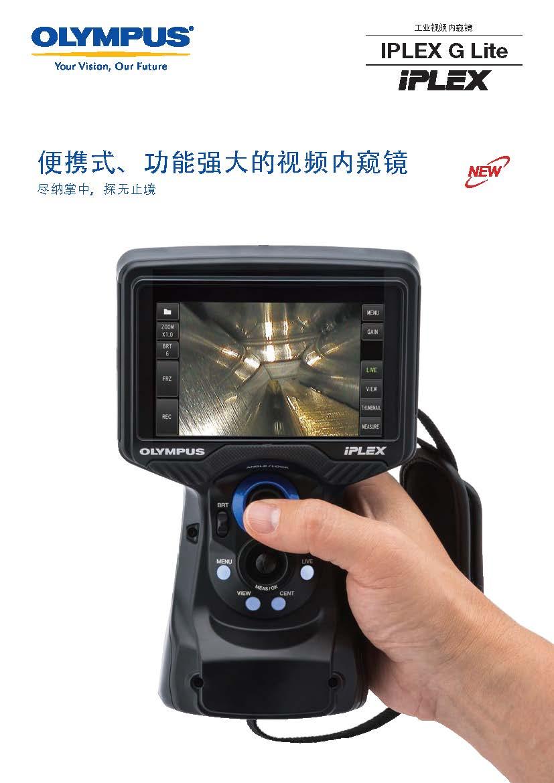 工业视频内窥镜IPLEX G Lite